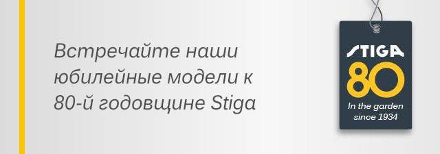 80-ти летний юбилей компании Stiga
