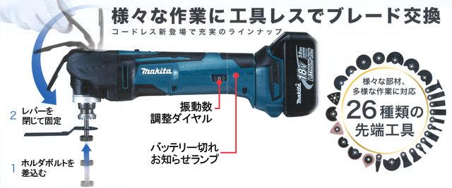 Насадки к аккумуляторному универсальному резаку Makita DTM51/DTM41